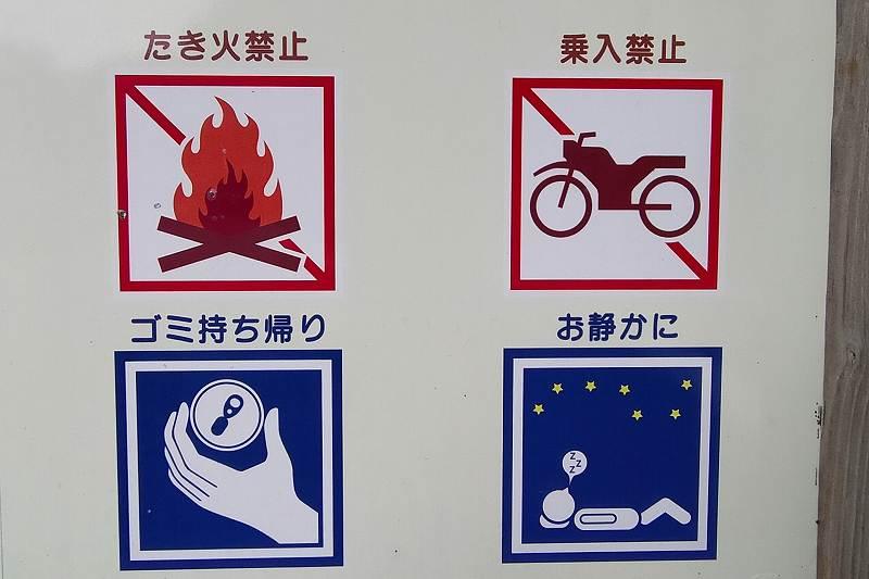 東大沼キャンプ場の禁止事項