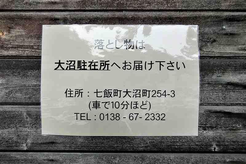 東大沼キャンプ場の管理棟
