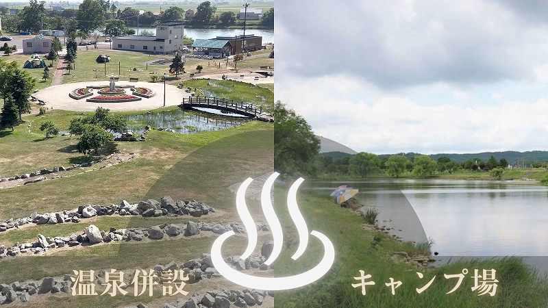 温泉併設キャンプ場