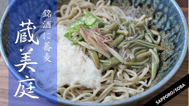 銘酒に蕎麦 蔵美庭/札幌市中央区