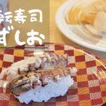 回転寿司うずしお 高島店/小樽