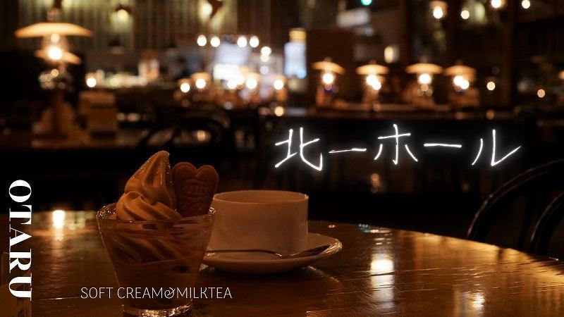 北一ホール/小樽市カフェ