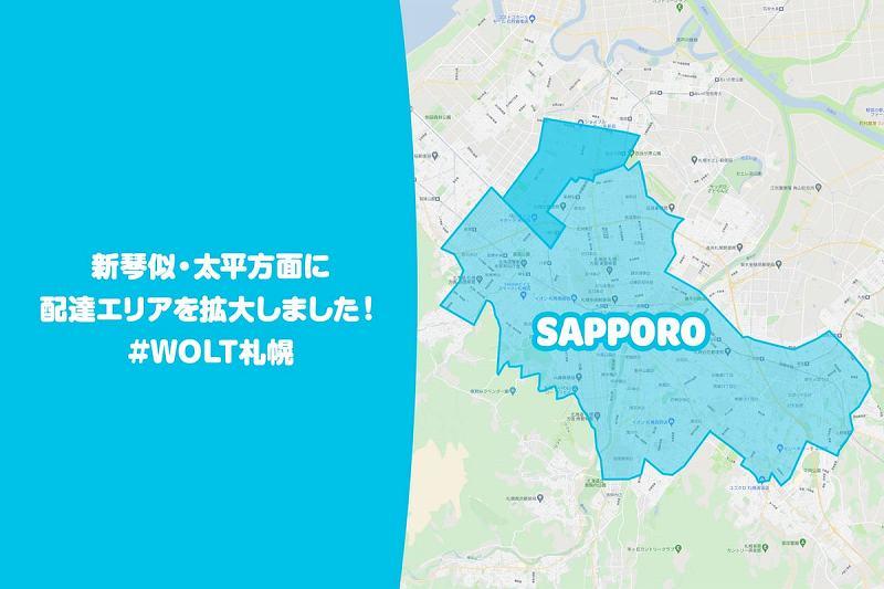 ウォルト札幌の配達エリア 2021年8月17日更新