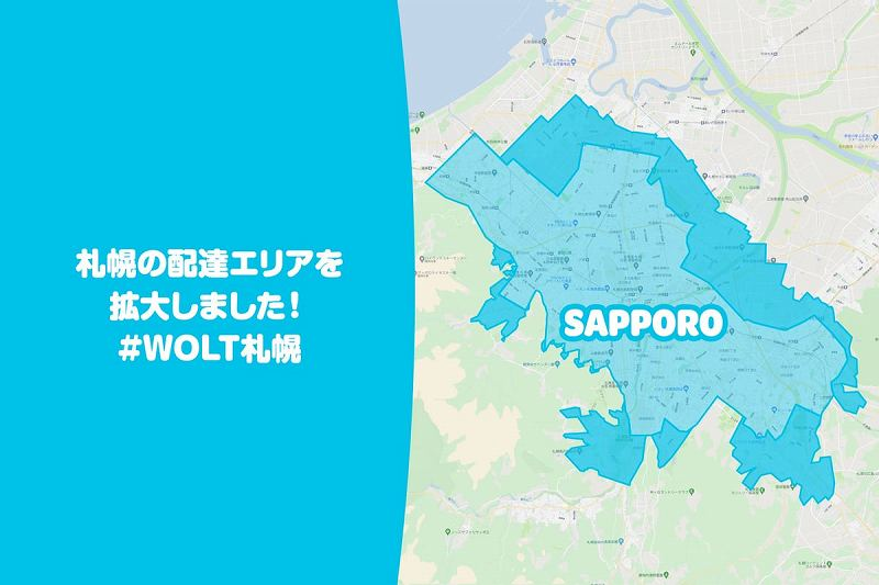 ウォルト札幌の配達エリア(2021年10月時点)