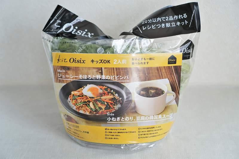 Kit Oisix(キットオイシックス)そぼろと野菜のビビンバとスープのセットがテーブルに置かれている