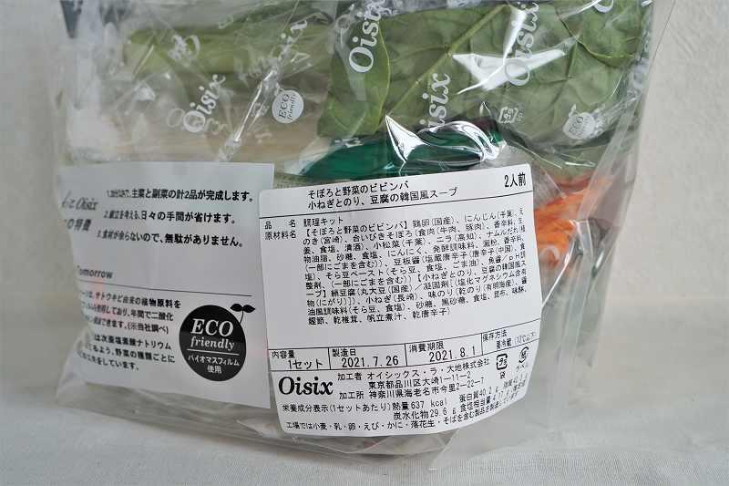 Kit Oisix(キットオイシックス)そぼろと野菜のビビンバとスープのセットの原材料表示
