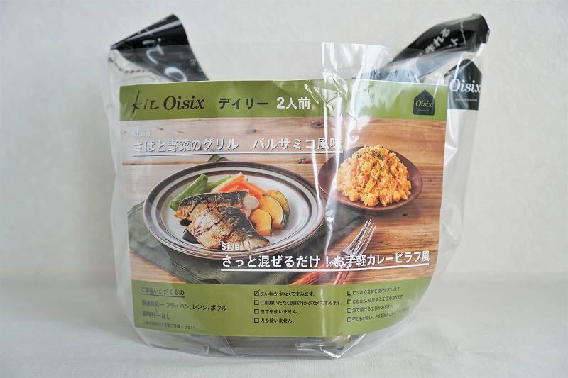 【Kit Oisix(キットオイシックス)】さばと野菜のグリル・カレーピラフ風(2人前)が、テーブルに置かれている