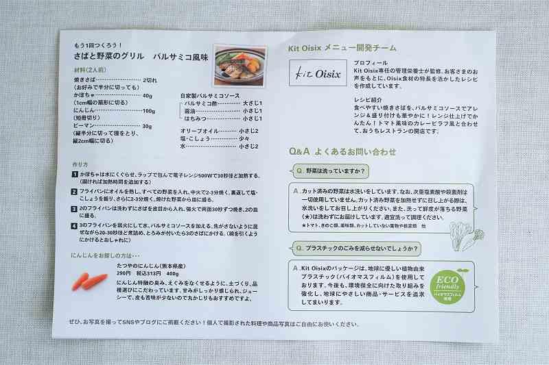 さばと野菜のグリル バルサミコ風味の作り方の説明書が、テーブルに置かれている