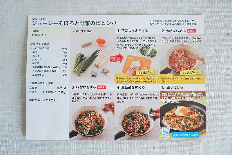 ジューシーそぼろと野菜のビビンバの作り方説明書がテーブルに置かれている