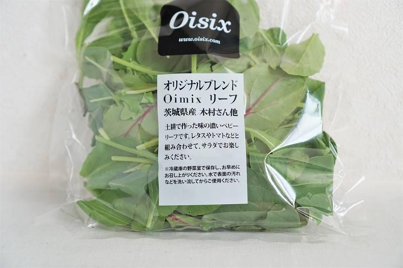「Oimix ベビーリーフ(茨城県産)」がテーブルに置かれている