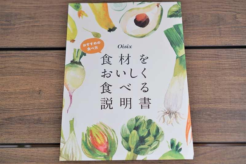 「Oisix(オイシックス) おためしセット」の食材説明書がテーブルに置かれている