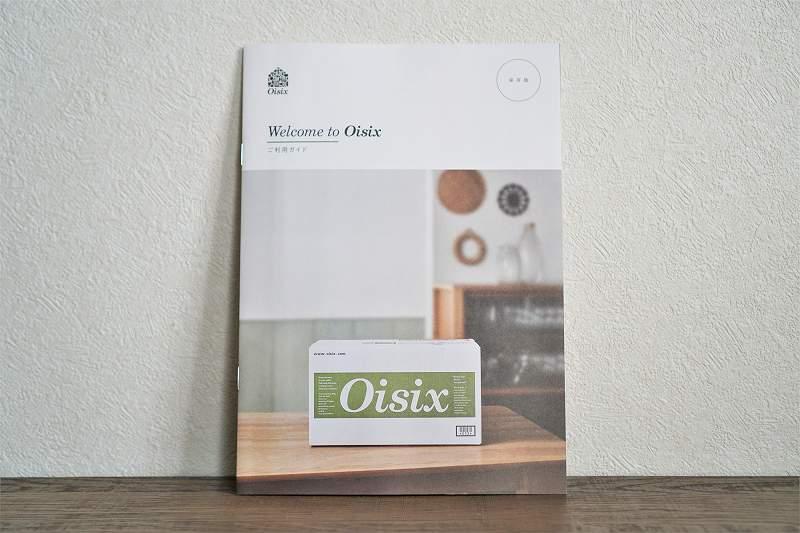Oisix(オイシックス)の利用ガイドの冊子がテーブルに置かれている
