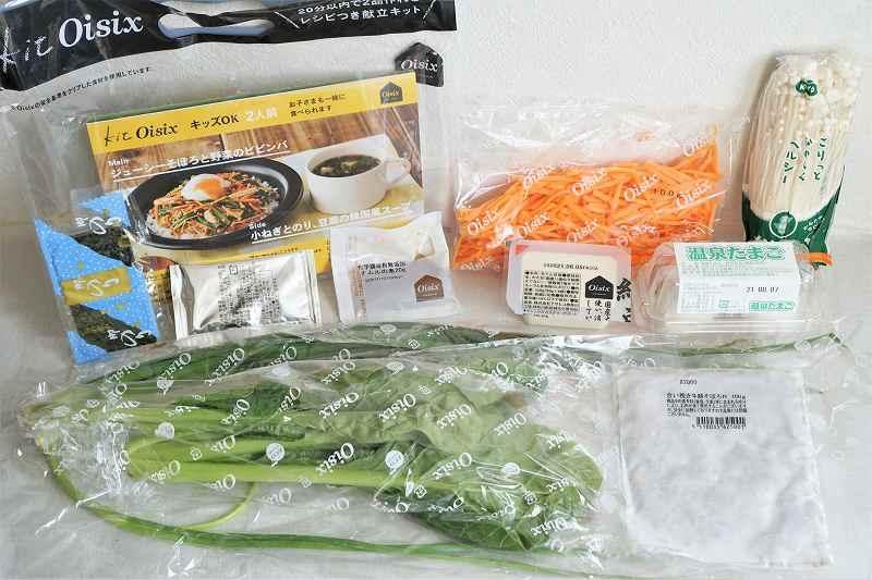 小松菜や刻んだにんじん、温泉卵などがテーブルに置かれている