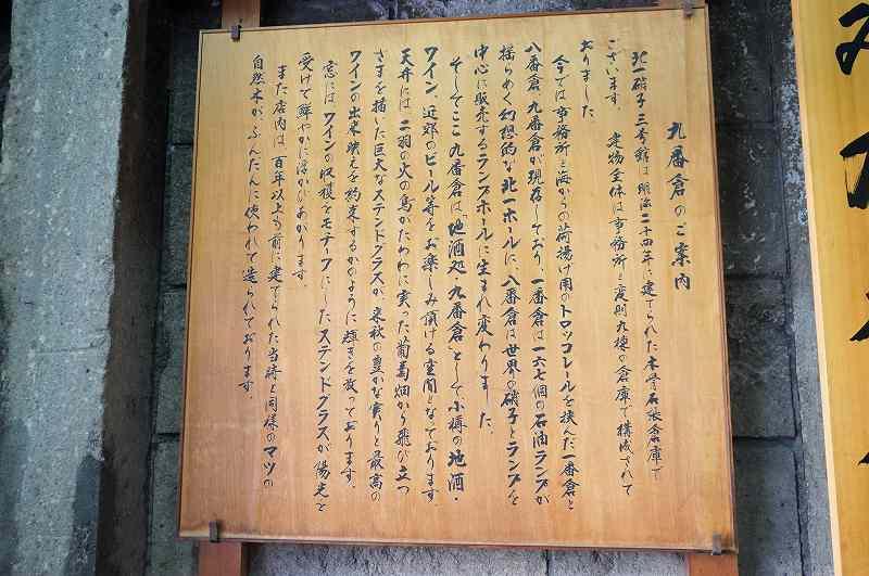 「北一硝子 三号館」の案内文が壁に貼られている