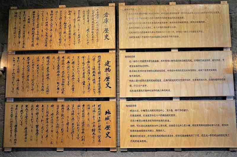 倉庫・建物・地域の歴史についての案内が壁に掲示されている