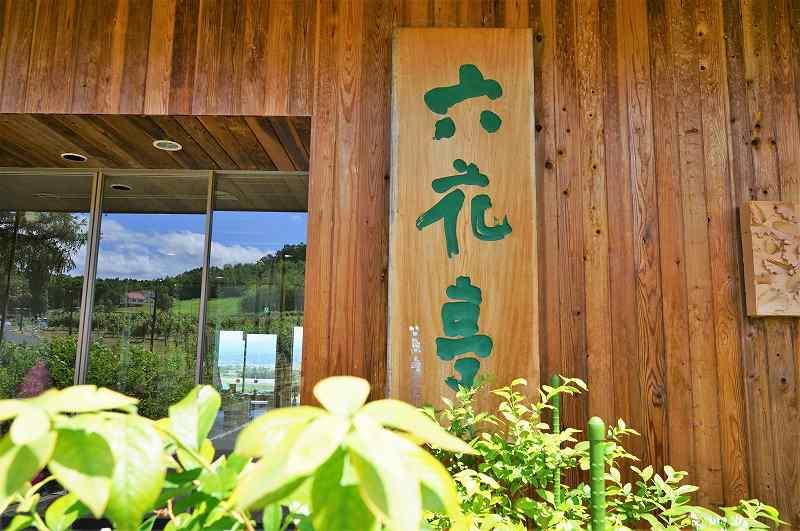 「カンパーナ六花亭」の店名看板