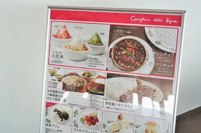 「カンパーナ六花亭」の食事メニューが置かれている