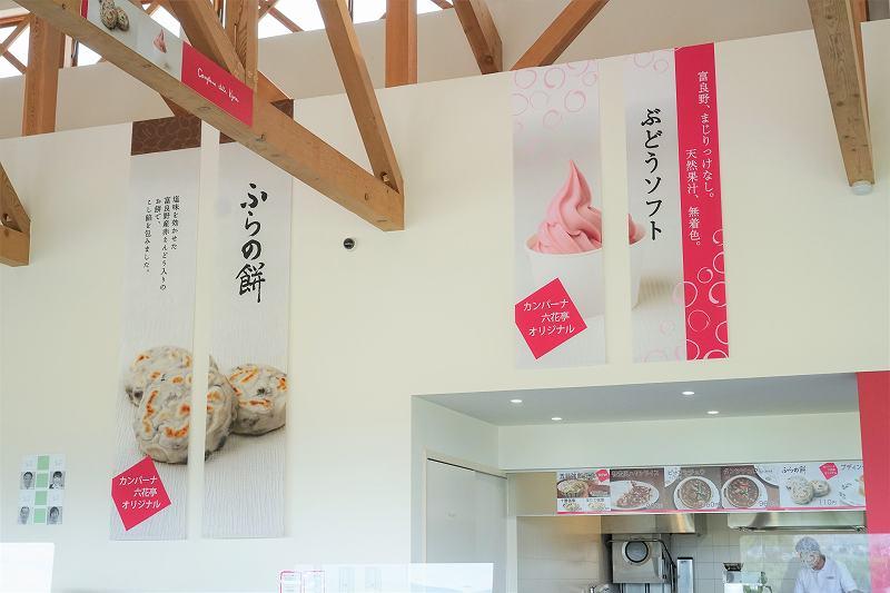 ぶどうソフトとふらの餅のポスターが貼られている「カンパーナ六花亭」の内観