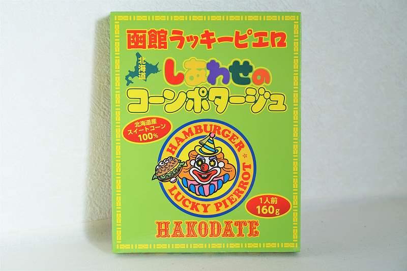 函館ラッキーピエロ しあわせのコーンポタージュがテーブルに置かれている