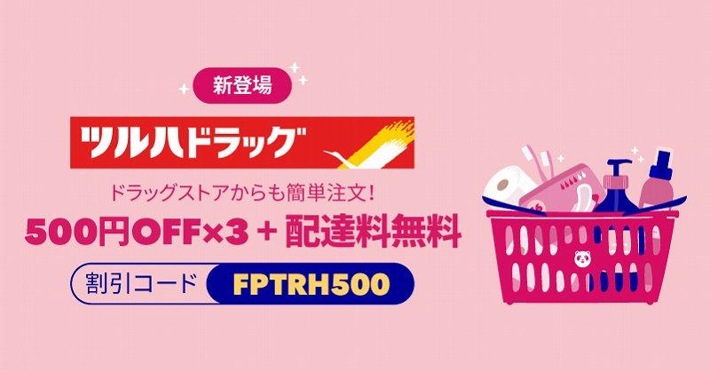 フードパンダ ツルハドラッグ加盟キャンペーン