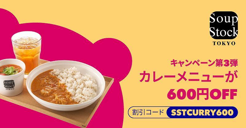 スープストックトーキョー×フードパンダ