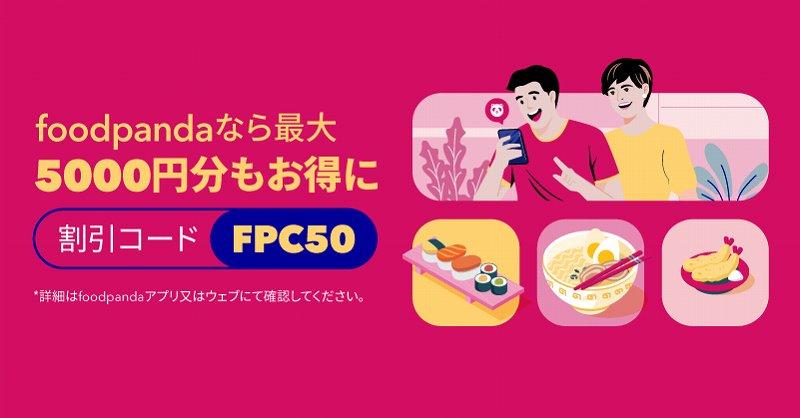 フードパンダ 5000円OFFクーポンコード