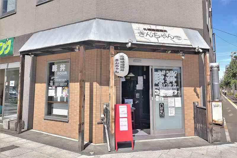 白い看板をかかげる札幌味噌豚丼 きんちゃんの外観