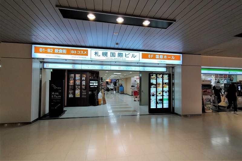 札幌国際ビルの地下入口外観