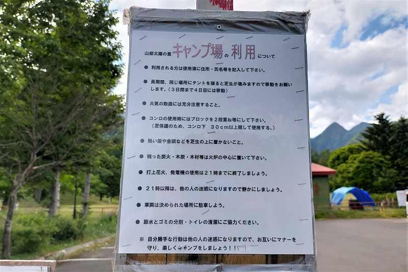 山部自然公園太陽の里の注意書き