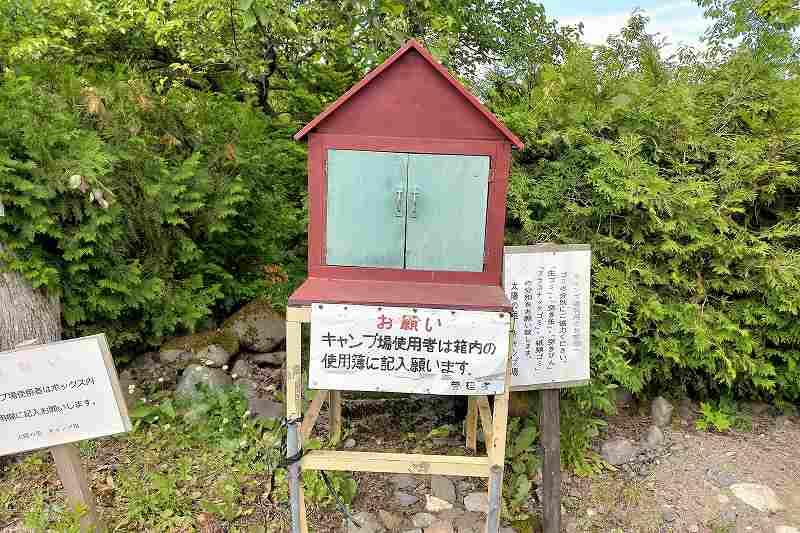 山部自然公園太陽の里のキャンプ場使用簿