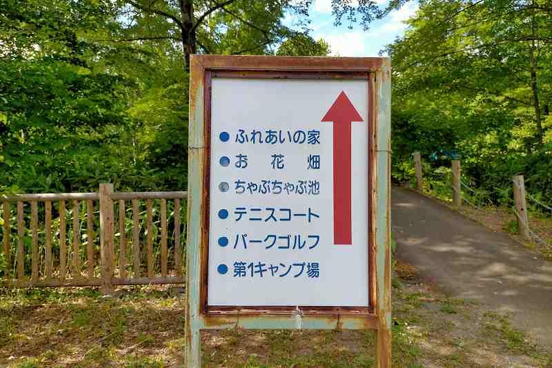 山部自然公園太陽の里キャンプ場の看板