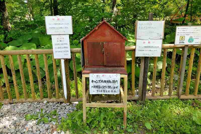 山部自然公園太陽の里キャンプ場の箱