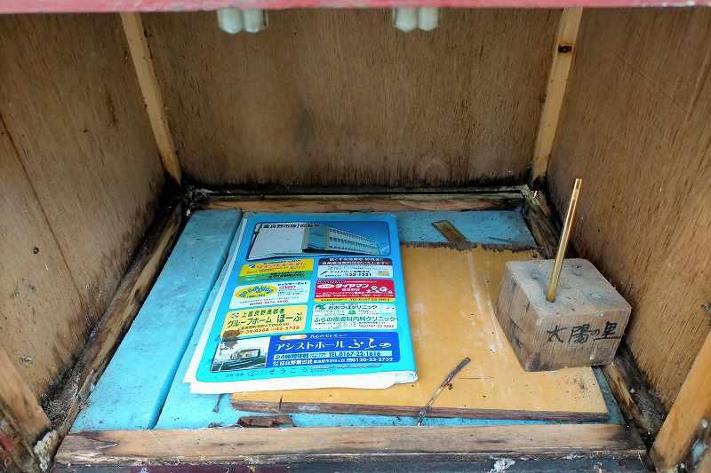 山部自然公園太陽の里キャンプ場の記帳用紙