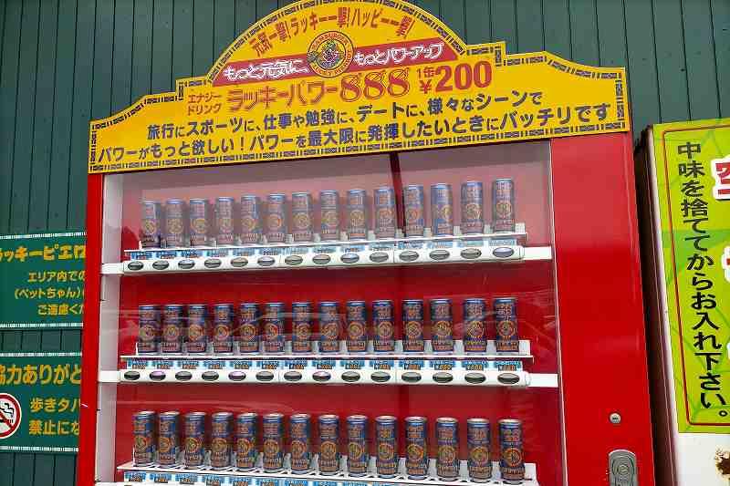 峠下総本店 店舗裏にあるラッキーパワー888の自動販売機