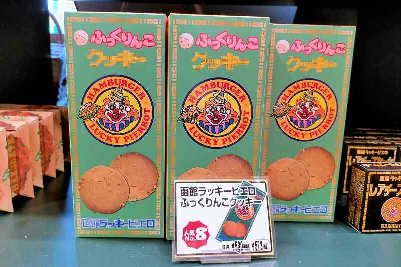 北海道米使用「ふっくりんこクッキー」が棚に並んでいる