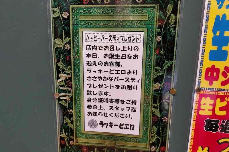 ラッキーピエロの店内に誕生日サービス案内のポスターが貼られている