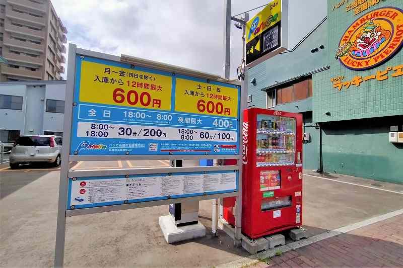 ラッキーピエロ 五稜郭公園前店の横にあるコインパーキングの案内看板
