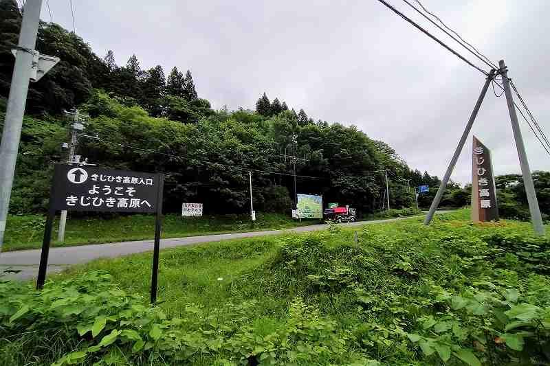 きじひき高原の入口