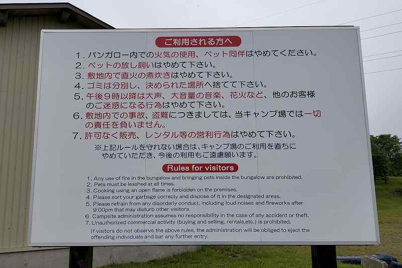 きじひき高原キャンプ場利用時の注意