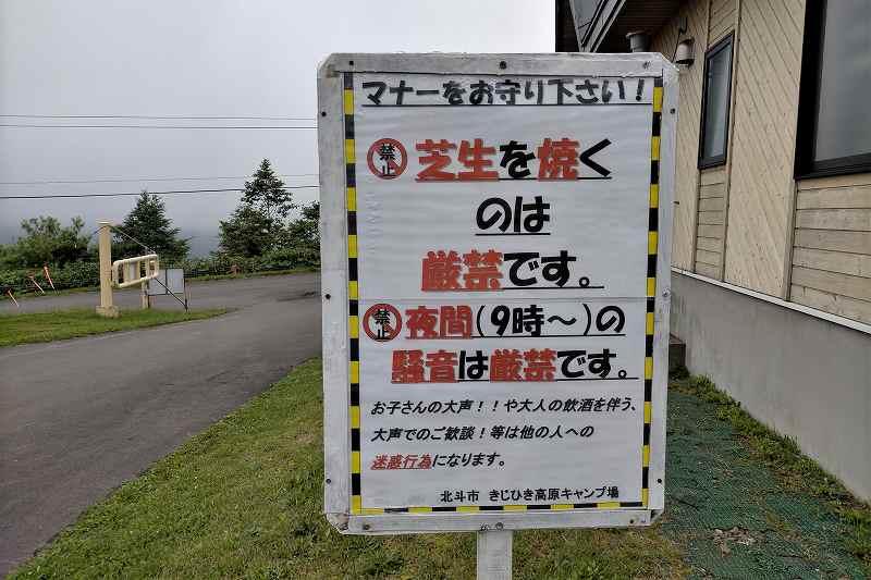 きじひき高原キャンプ場の禁止事項