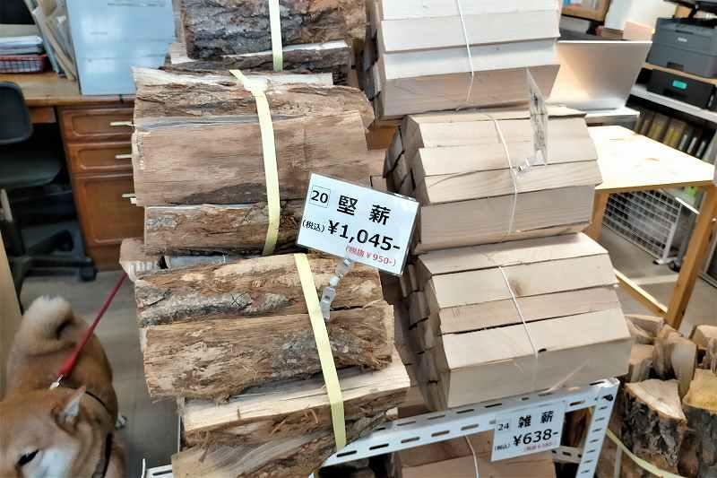 金田商店の薪
