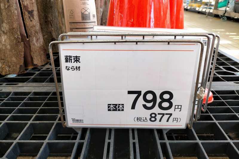ホーマックの薪の値札