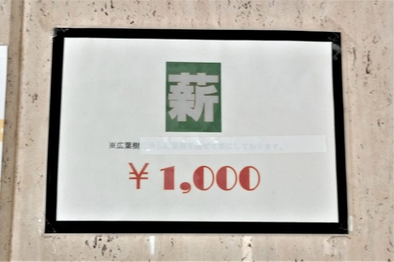 秀岳荘の薪の価格