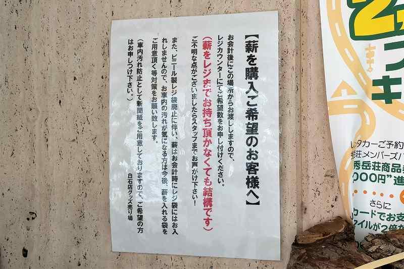 秀岳荘で薪を購入する時の注意