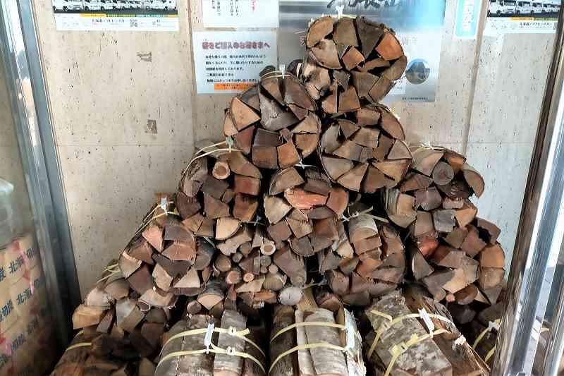 秀岳荘の薪