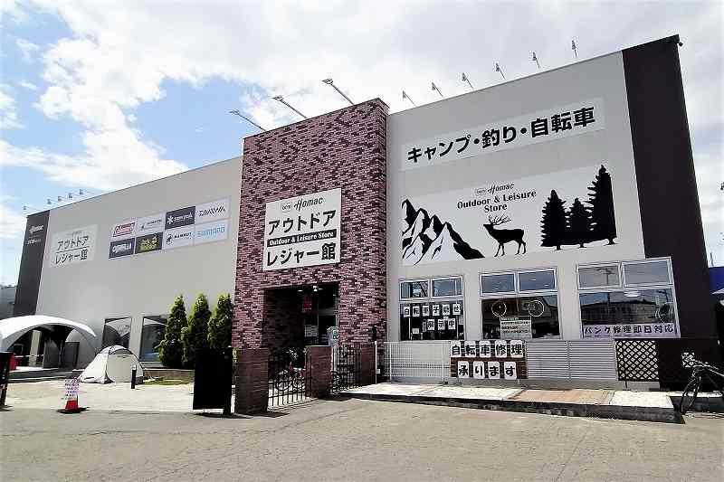 ホーマック元町店アウトドア館