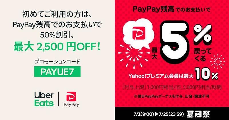 Uber Eats × PayPay キャンペーン