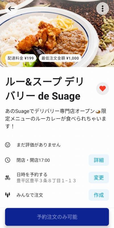 ルー&スープデリバリー de Suage ウォルトの画面