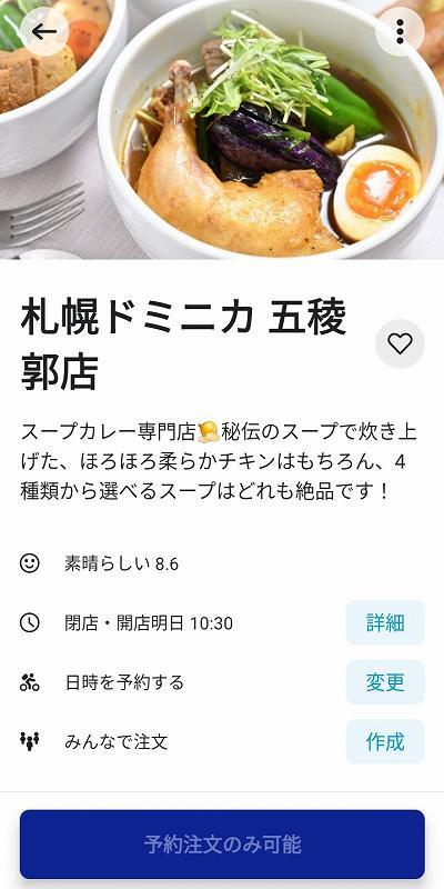 Wolt 札幌ドミニカ五稜郭店TOPページ