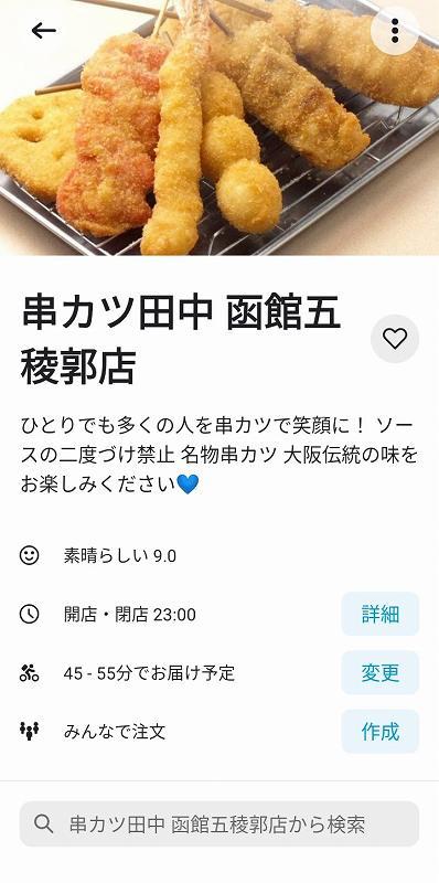 Wolt 串カツ田中のTOPページ